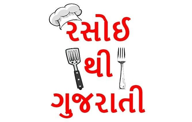Recipes in Gujarati Language